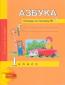 Агаркова Азбука 1 класс Тетрадь по письму № 1.
