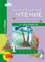 Лаврова 1-2 класс. Проверочные работы по русскому языку.