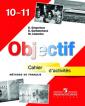 Григорьева Французский язык 10-11 класс Сборник упражнений