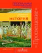 Данилов   6-11 класс История. Программа (Линия