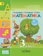 Дорофеев 3 класс Математика.  Учебник  Части 1,2 (Комплект с электронным приложением) ФГОС (Серия