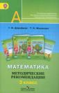 Дорофеев 3 класс Математика. Методические рекомендации. Пособие для учителей