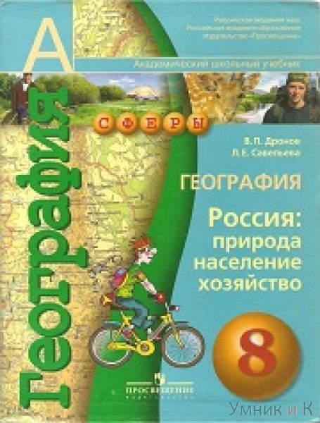 Учебник География России 8 класс Дронов скачать читать онлайн
