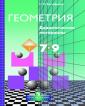 Евстафьева Дидактические материалы по геометрии для 7-9 класс (к учебнику Александрова)