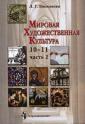 Емохонова Мировая художественная культура 10-11 класс Учебник для общеобразовательных учреждений