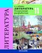 Еремина Литература 11 класс Поурочные разработки (Заболоцкий,Рубцов,Бродский)
