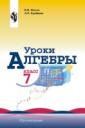 Жохов 7 класс.  Уроки алгебры. Книга для учителя (к учебнику Макарычева).
