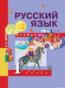 Чекин  Математика. 2 класс  Учебник Часть 1. ФГОС