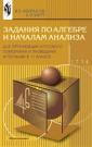 Карп Сборник задач по алгебре и началам анализа 10-11 класс.