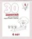 Зикеев Русский язык 1 класс В 3-х частях. Часть 2 для специальных коррекционных школ  II вида. (ФГОС)(Вл)