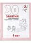 Зикеев Русский язык 1 класс В 3-х частях. Часть 3 для специальных коррекционных школ  II вида. (ФГОС)(Вл)