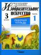 Катханова Изобразительное искусство 3 класс Рабочая тетрадь № 1 (Вл)