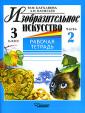 Катханова Изобразительное искусство 3 класс Рабочая тетрадь № 2 (Вл)