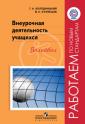 Колодницкий Внеурочная деятельность учащихся. Волейбол (Серия