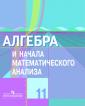 Колягин 11 класс. Алгебра и начала математического анализа. Учебник (Базовый и профильный уровни)