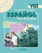 Кондрашова Испанский язык  8 класс. Книга для чтения /углубл./