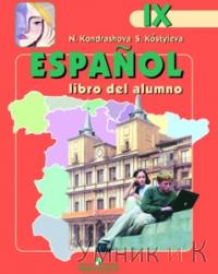 Кондрашова Испанский язык  9 класс. Учебник. В 2-х частях. (Комплект с аудиокурсом)