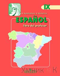 Кондрашова Испанский язык  9 класс. Книга для учителя /углубл./