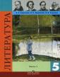 Коровина Литература 5 класс. Учебник. Часть 1.