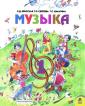 Критская Музыка 1 класс. Учебник