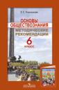 Королькова Основы обществознания 6 класс. Методические рекомендации.