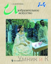 Коротеева 1-4 класс. ИЗО. Учебно-наглядное пособие.