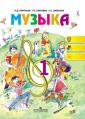 Критская Музыка 1 класс. Учебник ФГОС