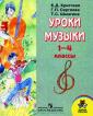 Критская Уроки музыки. Пособие для учителей. 1-4 класс.