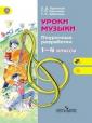 Критская Уроки музыки. Поурочные разработки. 1-4 класс.