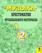 Критская Хрестоматия музыкального материала к учебнику