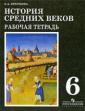 Крючкова Рабочая тетрадь к учебнику Агибаловой