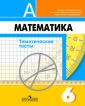 Кузнецова 6 класс. Математика Тематические тесты (к учебнику Дорофеева)