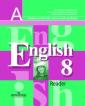 Кузовлев  Английский язык  8 класс  Книга для чтения (Перегудова)