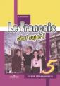 Кулигина Французский язык 5 класс.  Книга для учителя
