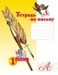 Андрианова 1 класс. Русский язык. Тетради по письму (4-е части) (Дом Федорова) без изменений