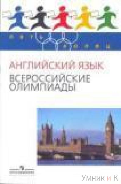 Курасовская Английский язык. Всероссийские олимпиады Выпуск 1. (Серия