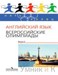 Курасовская Английский язык. Всероссийские олимпиады Выпуск 2. (Серия