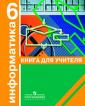 Ландо Информатика 6 класс Алгоритмика. Книга для учителя