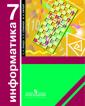 Ландо Информатика 7 класс Алгоритмика.  Учебник