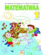 Аргинская 1 класс. Математика.  Учебник часть 1. (ФГОС) (Дом Федорова)