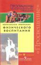 Лях  1-11 класс Комплексная программа физического воспитания учащихся