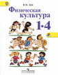 Лях  1-4 класс Физическая культура. Учебник ФГОС