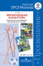 Лях  5-9 класс Физическая культура. Рабочие программы ФГОС