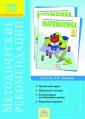 Аргинская 3 класс. Математика. Методические рекомендации к курсу  ФГОС (Дом Федорова)