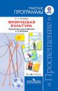 Матвеев Физическая  культура. Рабочие программы. 1-4 класс
