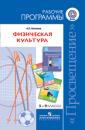 Матвеев Физическая  культура. Рабочие программы. 5-9 класс