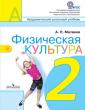 Матвеев Физическая культура 2 класс Учебник ФГОС