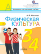 Матвеев Физическая культура 3-4 класс Учебник. ФГОС