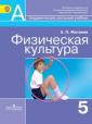 Матвеев Физическая культура 5 класс Учебник ФГОС