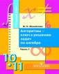 Михайлова 10-11 класс Алгоритмы - ключ к решению задач по алгебре. Часть 1